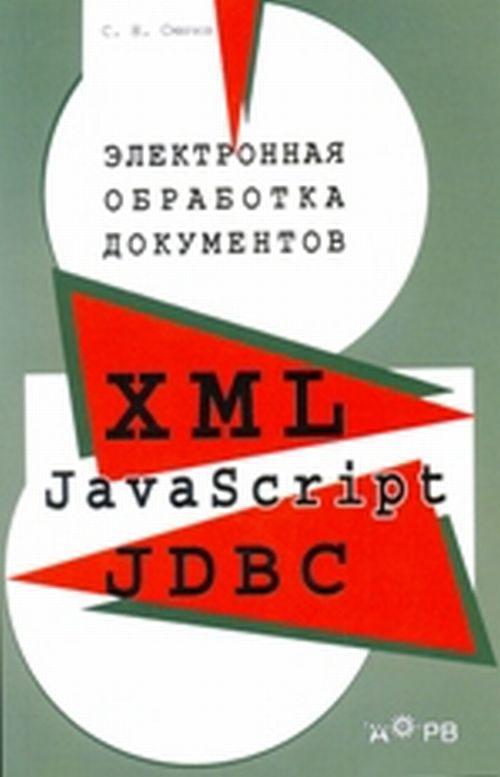 С. Н. Смирнов Электронная обработка документов. XML, JavaScript, JDBC sitemap 233 xml