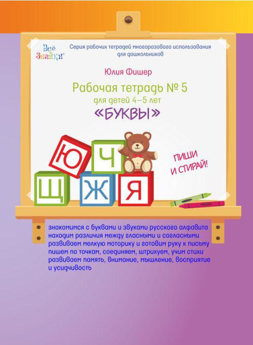 Рабочая тетрадь №5 для детей 4-5 лет