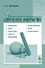 Путь в современную информатику. Комбинаторика, анализ, теория графов, теория игр, моделированию, теория информации, логика и теория множеств