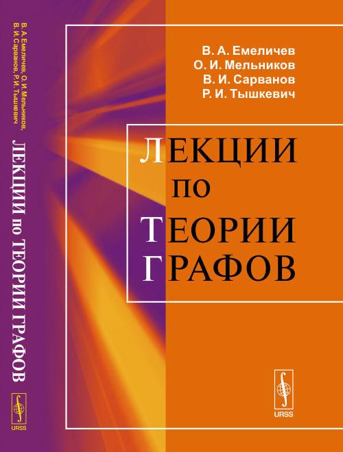В. А. Емеличев, О. И. Мельников, В. И. Сарванов, Р. И. Тышкевич Лекции по теории графов андрей райгородский модели случайных графов