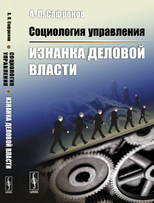 Социология управления. Изнанка деловой власти