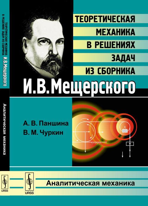 Теоретическая механика в решениях задач из сборника И. В. Мещерского. Аналитическая механика