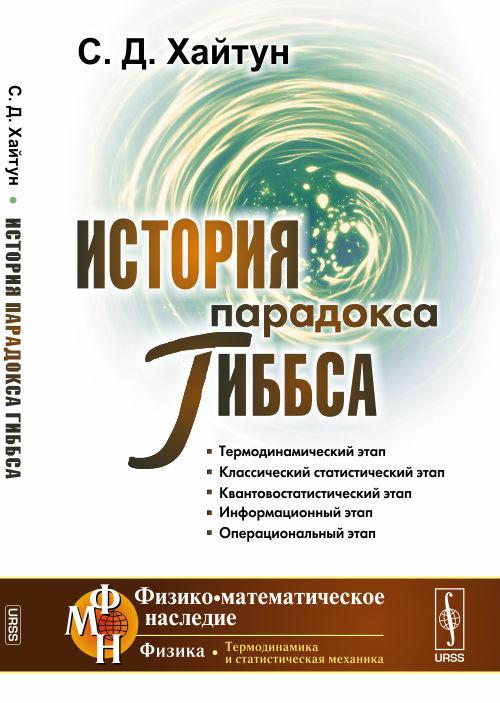 С. Д. Хайтун История парадокса Гиббса литературная москва 100 лет назад