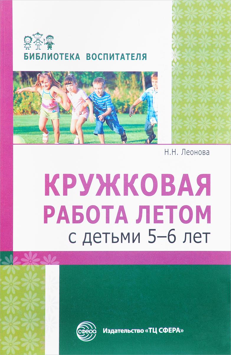 Кружковая работа летом с детьми 5-6 лет