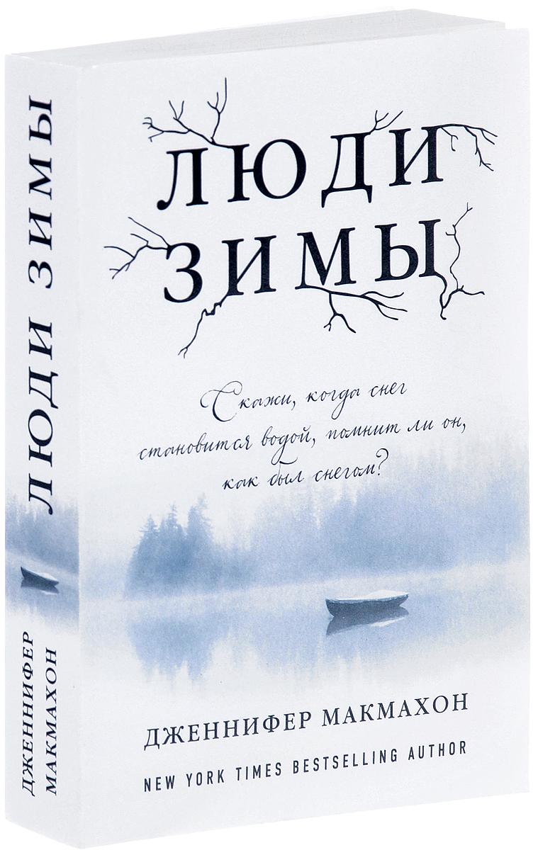 Цитаты из книги Люди зимы