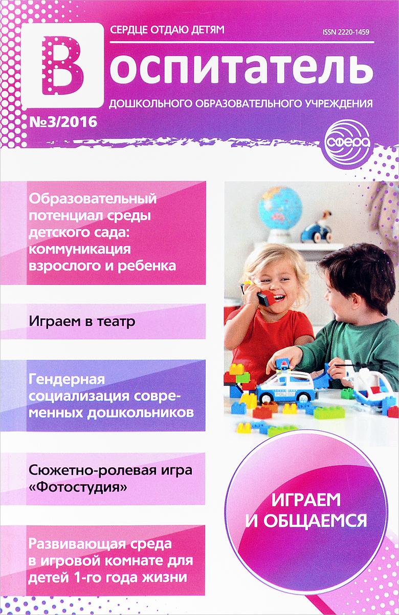 Воспитатель ДОУ, №3, 2016 воспитатель доу 6 2016