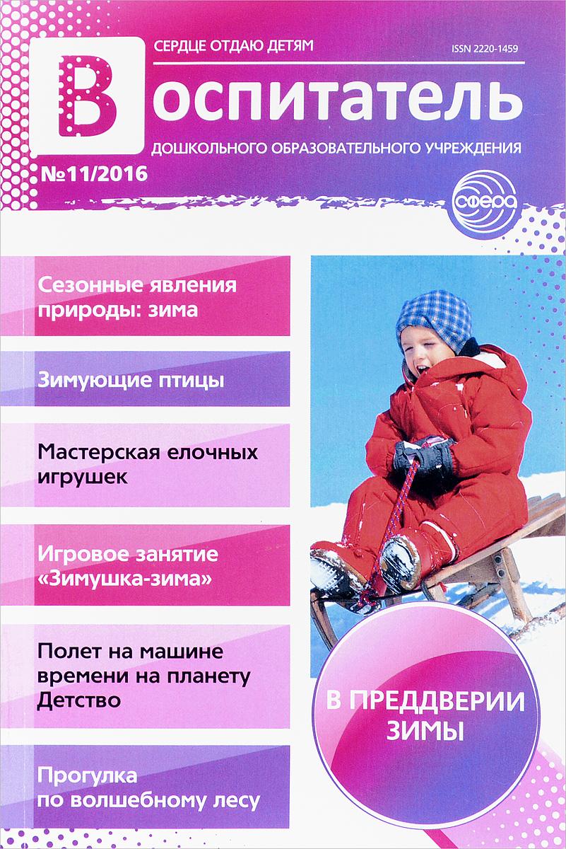 Воспитатель ДОУ, №11, 2016 цена