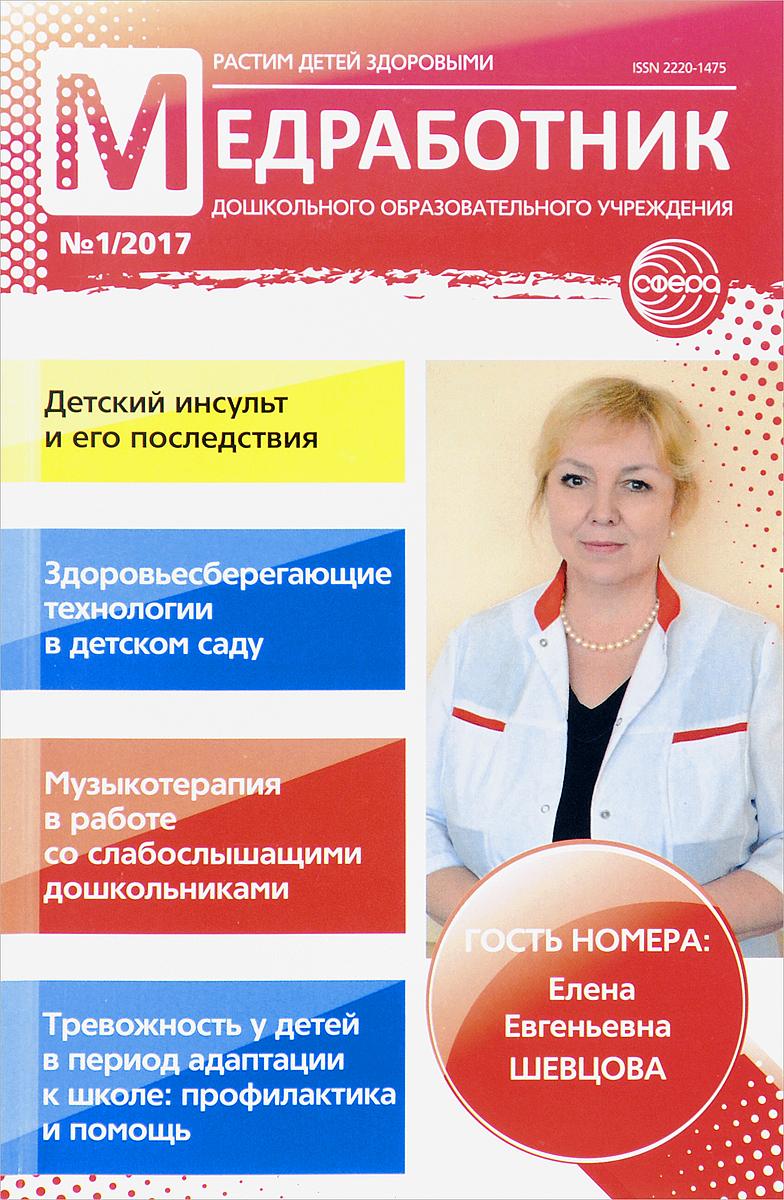 Медработник дошкольного образовательного учреждения, №1, 2017