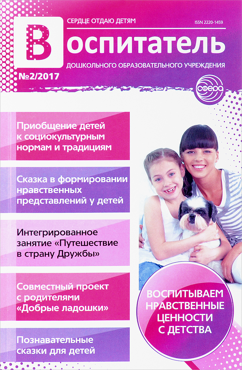 Воспитатель ДОУ, №2, 2017