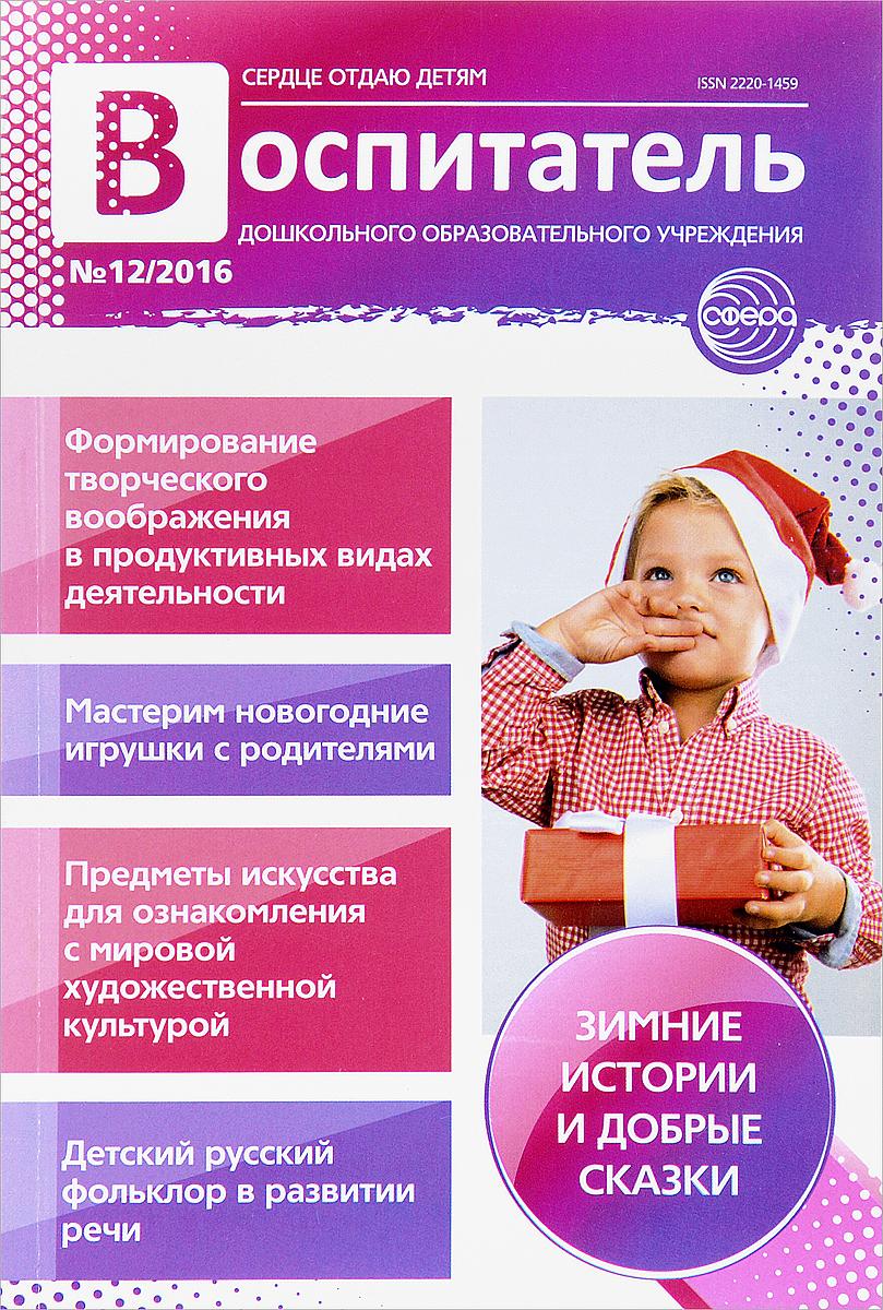 Воспитатель ДОУ, №12, 2016 воспитатель доу 6 2016