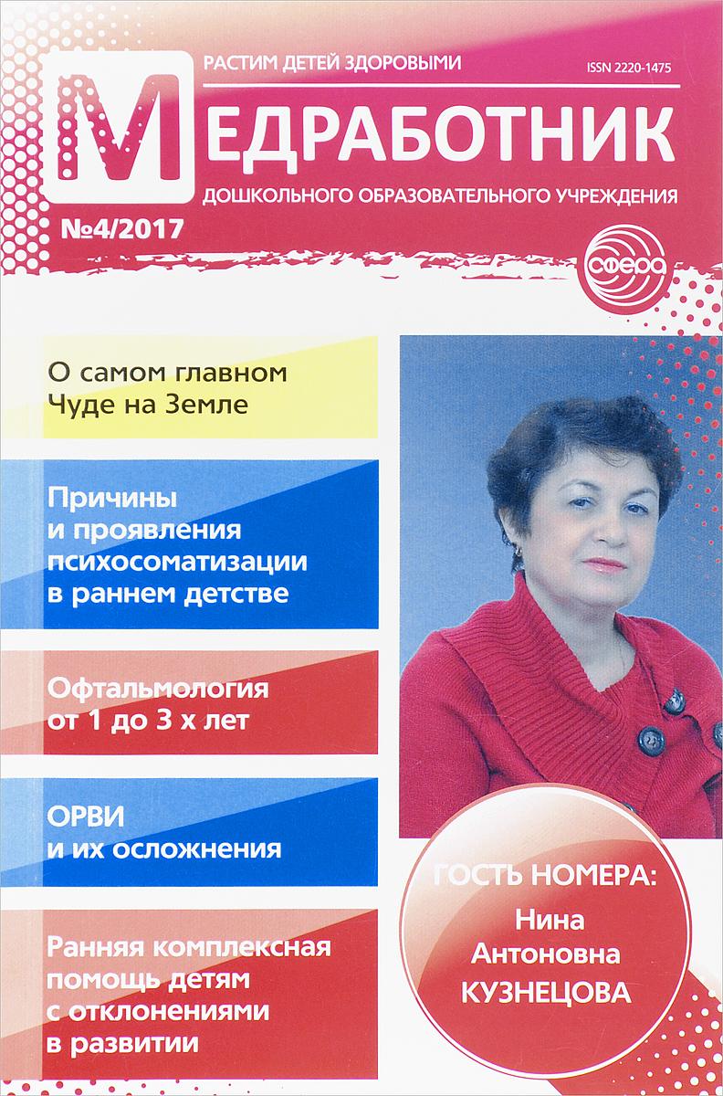 Медработник дошкольного образовательного учреждения, №4, 2017