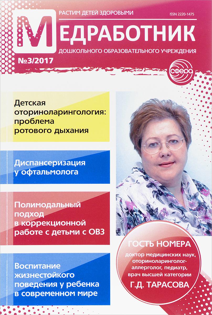 Медработник дошкольного образовательного учреждения, №3, 2017