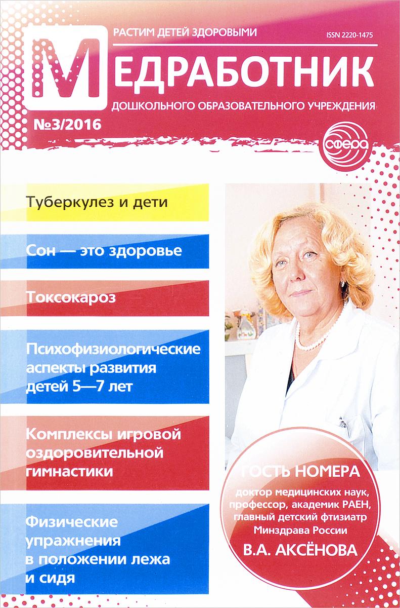 Медработник дошкольного образовательного учреждения, №3, 2016