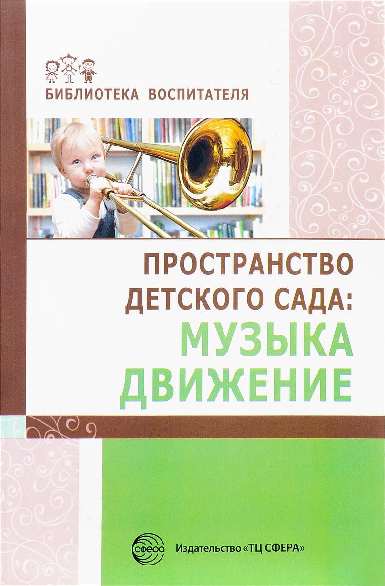 Пространство детского сада. Музыка, движение