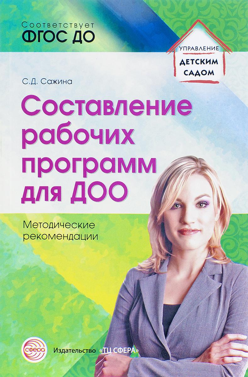 Составление рабочих программ для ДОО. Методические рекомендации