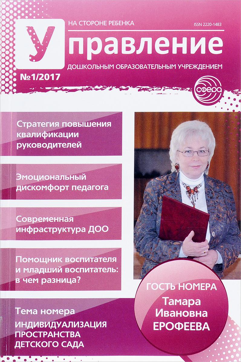 Управление дошкольным образовательным учреждением, №1, 2017