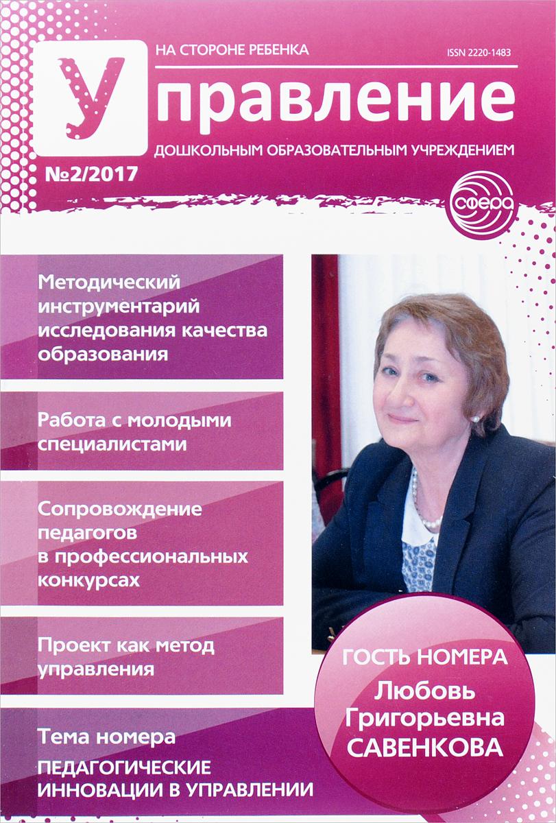 Управление дошкольным образовательным учреждением, №2, 2017