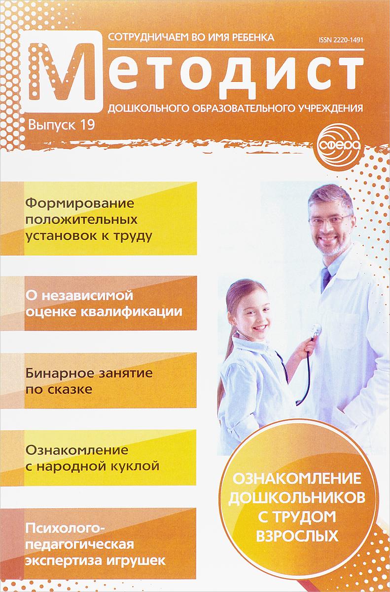 Методист дошкольного образовательного учреждения, №19, 2017