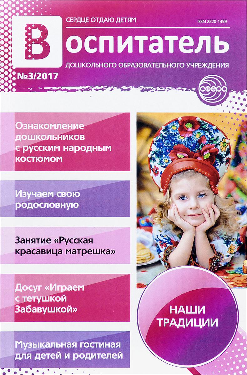 Воспитатель ДОУ, №3, 2017 цена