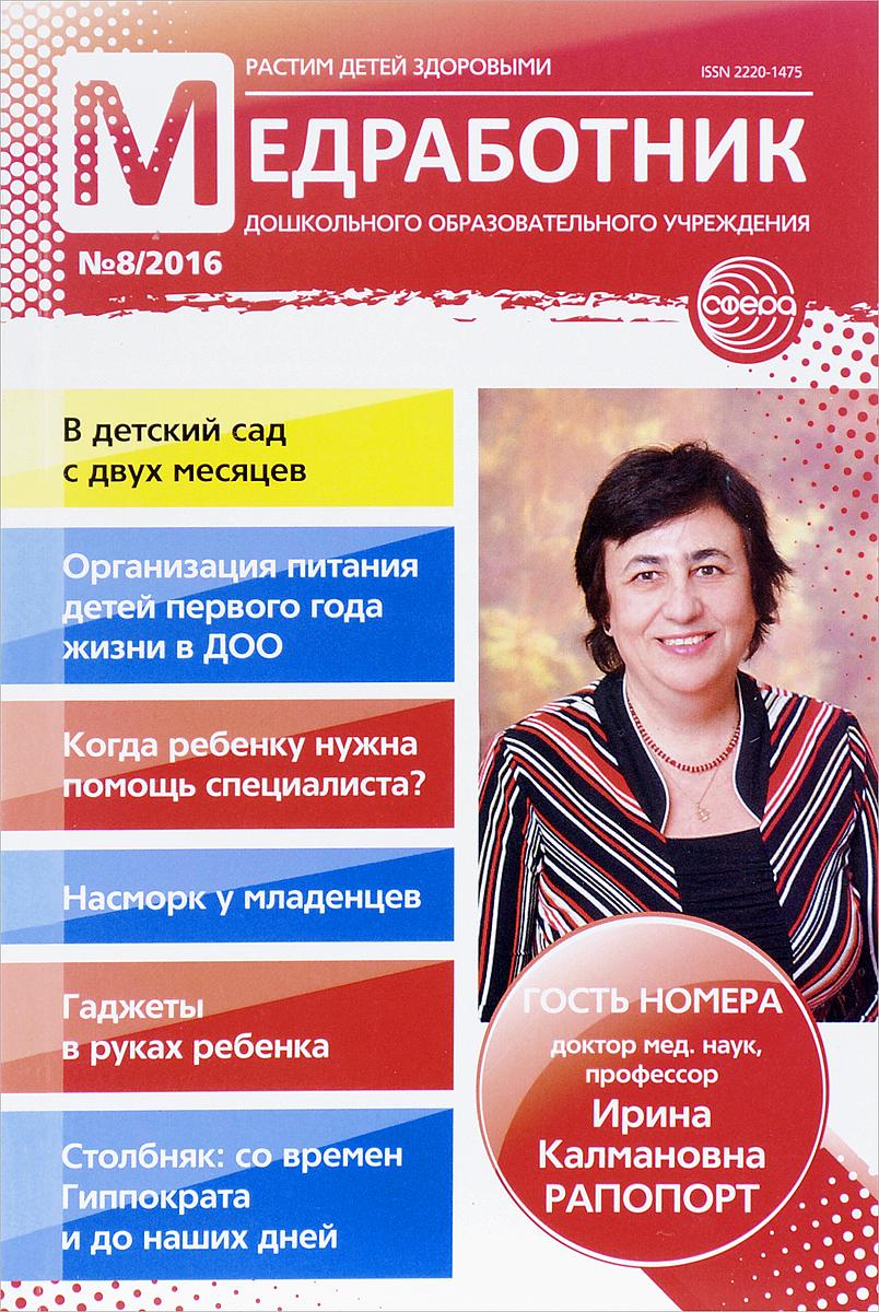 Медработник ДОУ, №8, 2016