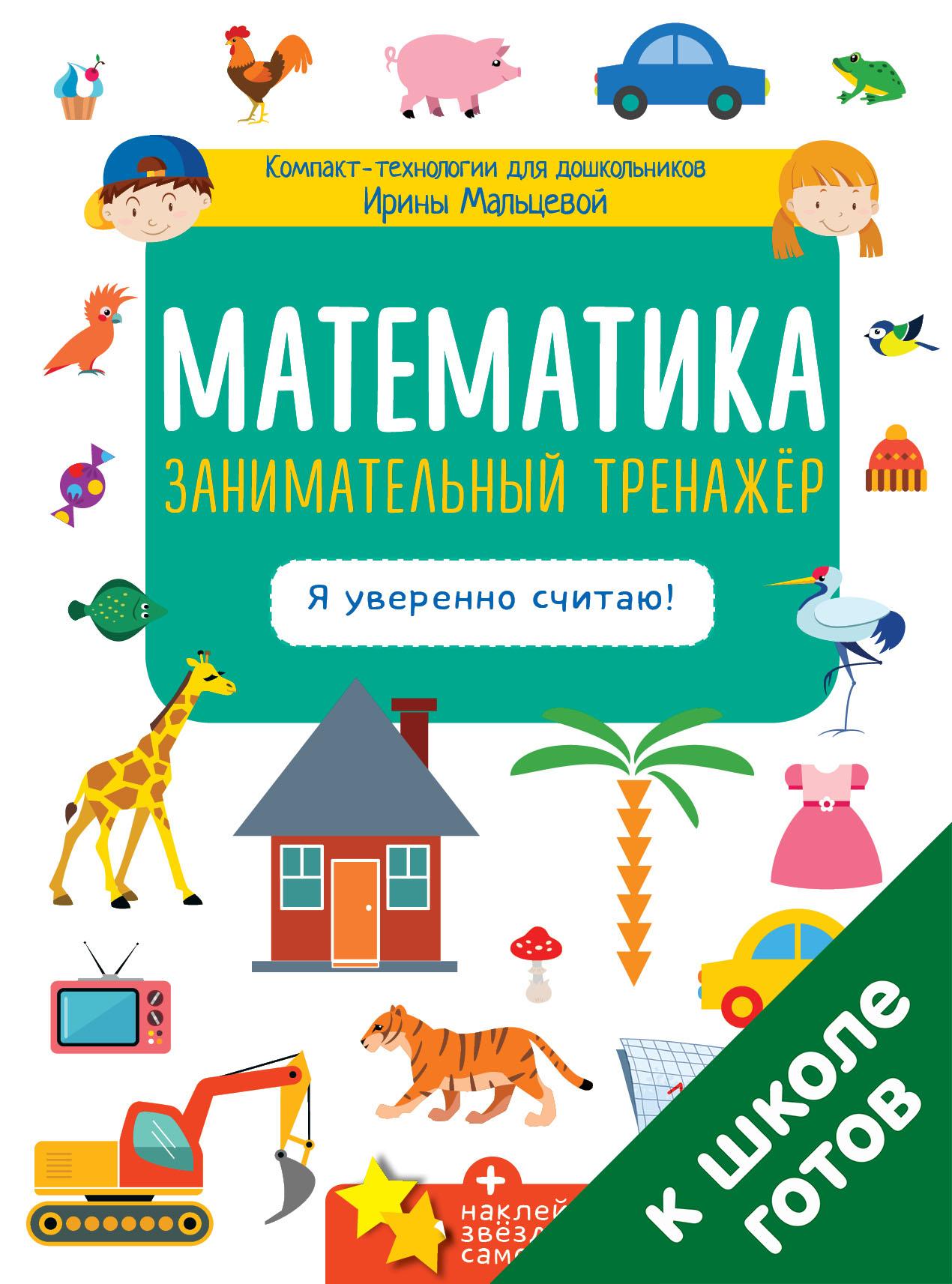Zakazat.ru: Математика. Занимательный тренажёр. Я уверенно считаю!. И. Мальцева