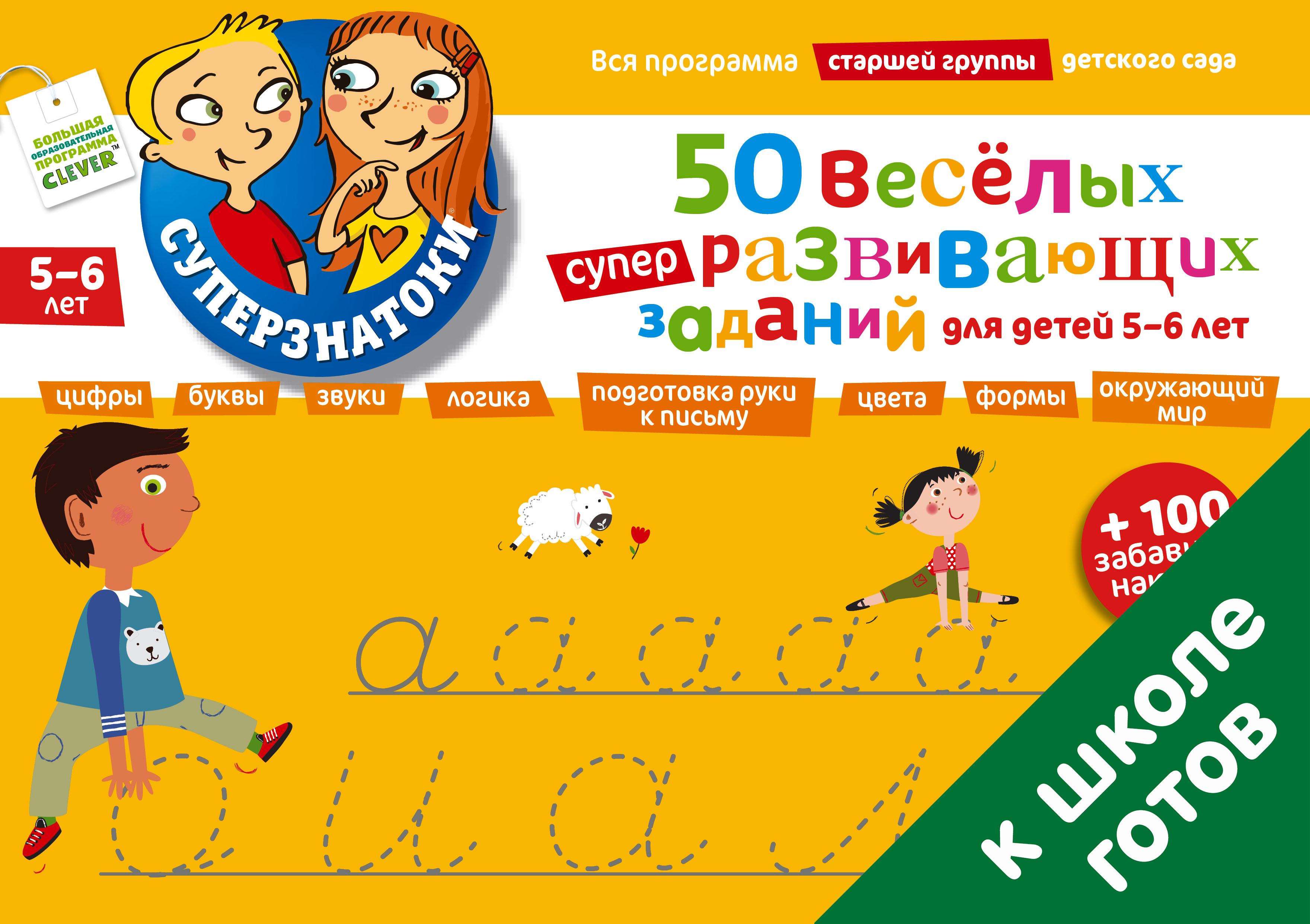 Купить 50 веселых суперразвивающих заданий для детей 5-6 лет (+ 100 забавных наклеек)