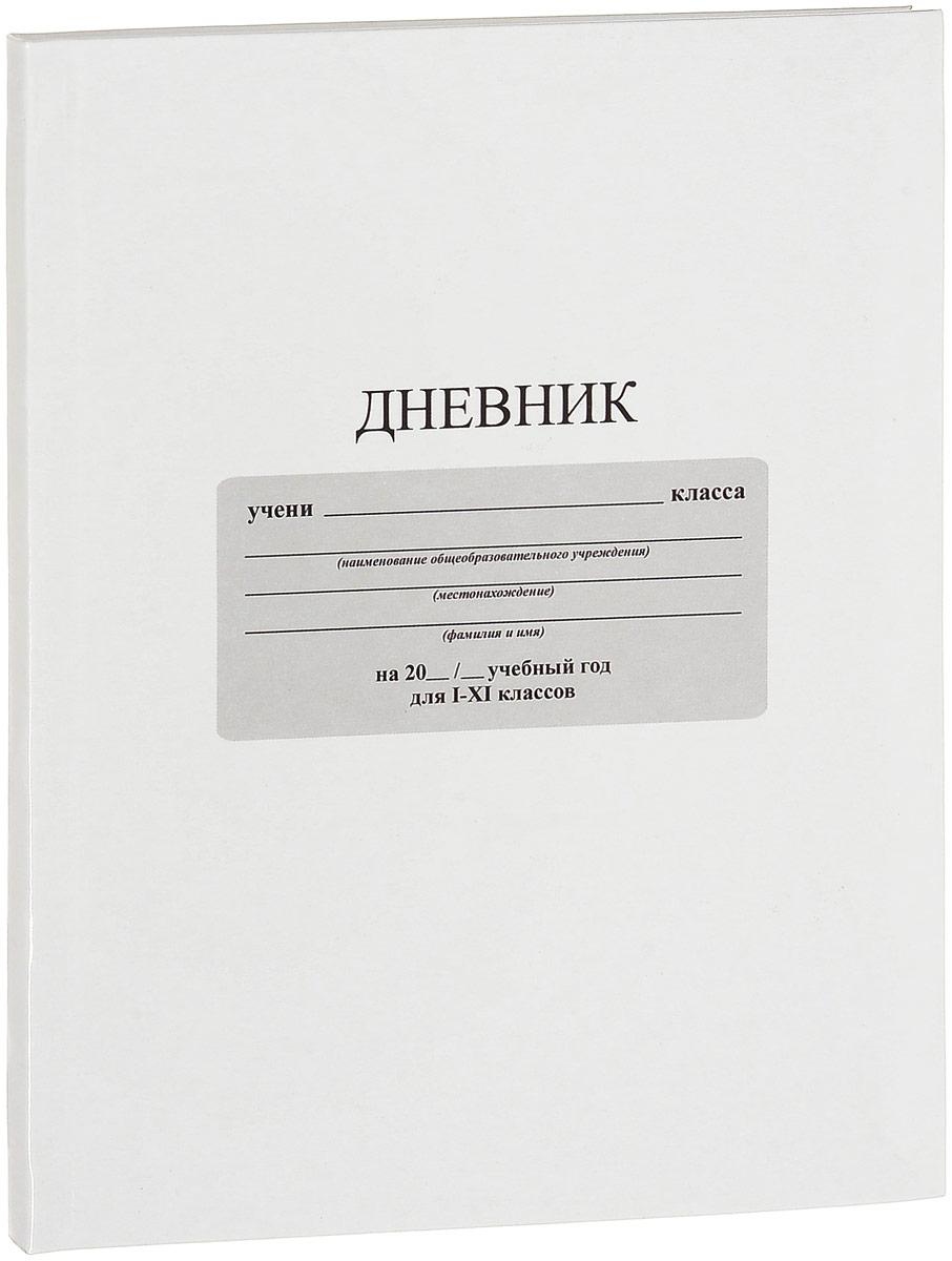 Апплика Дневник школьный цвет белый С3212-05 апплика дневник школьный паттерн цвет салатовый