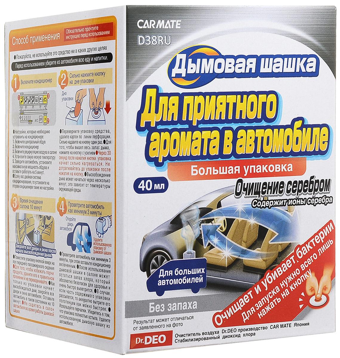 Устранитель неприятных запахов Deodorant Steam Type Ag, 40 млD38RUDeodorant Steam Type Ag помогает легко избавиться от неприятных запахов и защитить себя и своих близких от вредоносных бактерий. Формула с ионами серебра позволяет устранить запахи, накопившиеся в сидениях автомобиля. В отличие от ароматизаторов дымовая шашка не маскирует запахи, а устраняет причины их появления - бактерии, вирусы, грибки, скопившиеся в системе кондиционирования автомобиля. Бактерицидный эффект достигается благодаря использованию стабилизированного диоксида хлора.