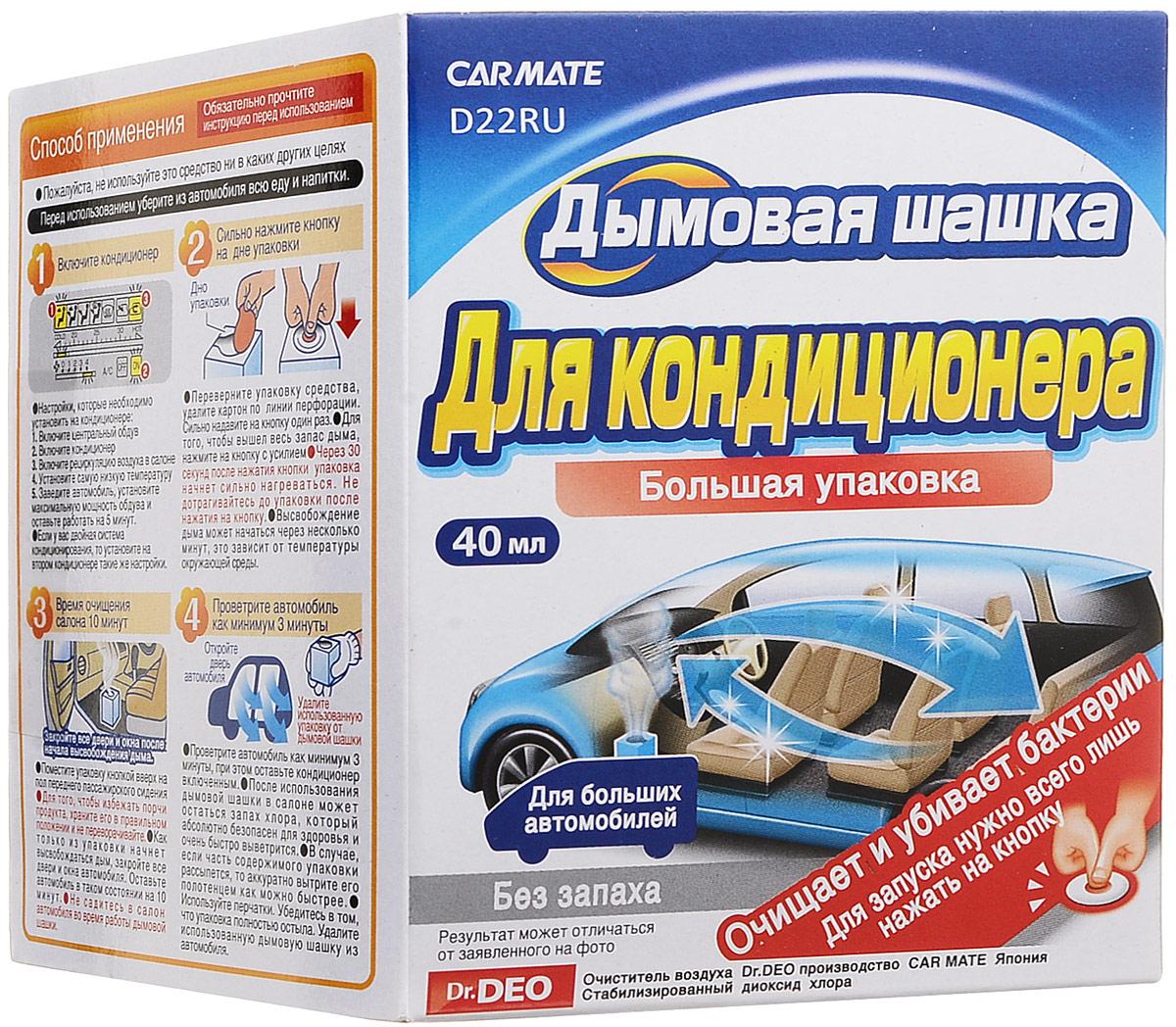 Устранитель неприятных запахов Airconditionar Deodorant Steam, 40 мл steam controller купить