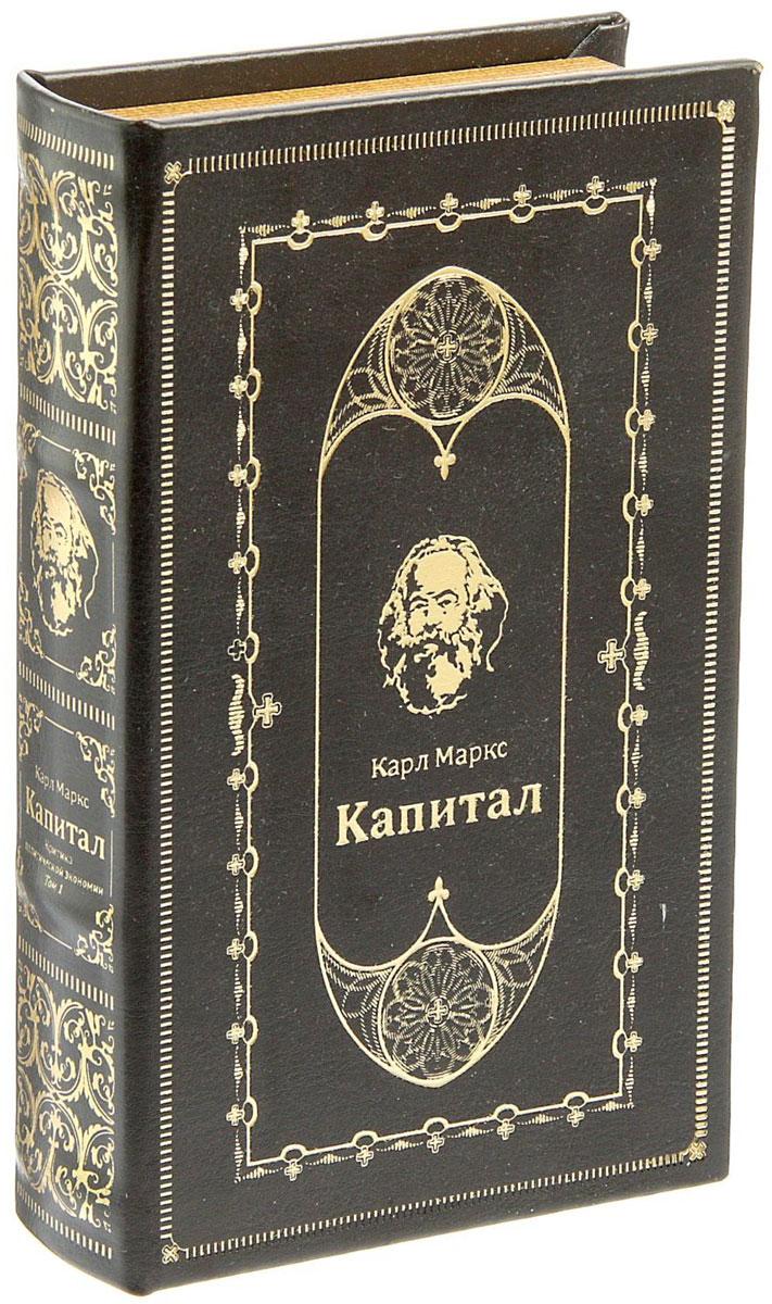 Сейф-книга Капитал. 472332472332Шкатулка-сейф Капитал прекрасно подойдет для хранения ценных вещей. Сейф из дерева с пластиковой крышкой помещен в деревянную, обтянутую кожзаменителем шкатулку, выполненную в виде знаменитой книги Карла Маркса Капитал. Внутренняя поверхность сейфа отделана темно-коричневым бархатным материалом. Сейф открывается ключом, в комплект входят 2 ключа.Шкатулка-сейф м послужит уникальным подарком и принесет массу положительных эмоций своему обладателю. Характеристики:Материал: дерево, металл, пластик, кожзаменитель, текстиль. Размер шкатулки-сейфа:21 см x 14 см x 5,5 см. Производитель:Россия. Изготовитель:Китай. Артикул:472332.