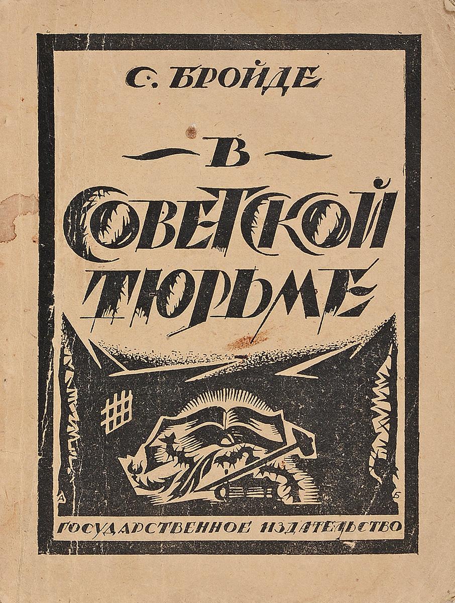 В советской тюрьмеAM0012-2Москва – Петроград, 1923 год. Государственное издательство. Типографский переплет, сохранена оригинальная обложка. Сохранность хорошая. Автор предлагаемой книги имел возможность близко познакомиться с советской тюрьмой. Он провел в ней 16 месяцев, - срок, достаточный для того, чтобы хорошо познакомиться с тюрьмой. В своей книжке он и дает описание тех тюрем, в которых ему приходилось бывать за эти 16 месяцев. Тюремная жизнь всегда очень тяжела. Но Бройде почти не касается такого вопроса, как тяжелые материальные условия тюремной жизни. Его внимание привлекают другие стороны тюремной жизни в советской России - то, чем советская тюрьма отличается от дореволюционных тюрем, от всяких других тюрем. Он подробно описывает ежедневную, обыденную жизнь в тюрьме, рассказывает о переписке заключенных с их близкими, находящимися на воле, о свиданиях, о передачах. Заметим, что автор описывает только три московских тюрьмы, в которых он побывал. О провинциальных тюрьмах автор ничего не говорит.