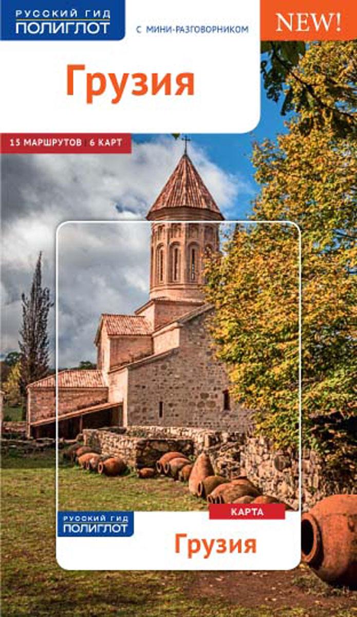 Р. Модзгвришвили Грузия. Путеводитель (+ карта)