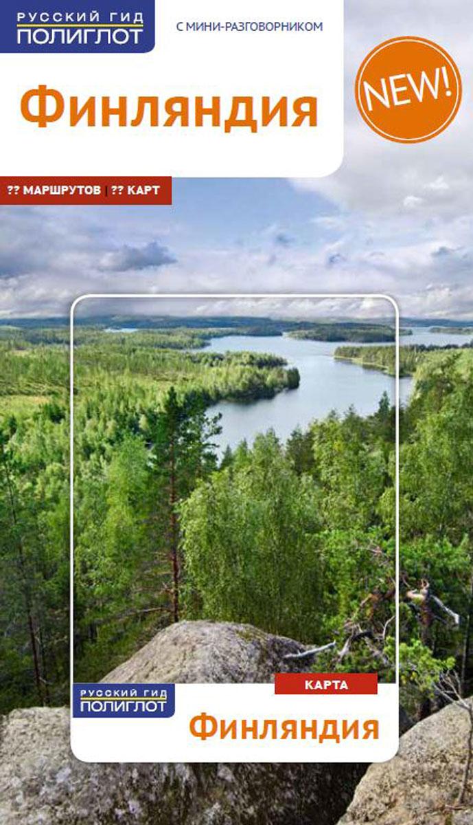 Р. Роде Финляндия. Путеводитель (+ карта)