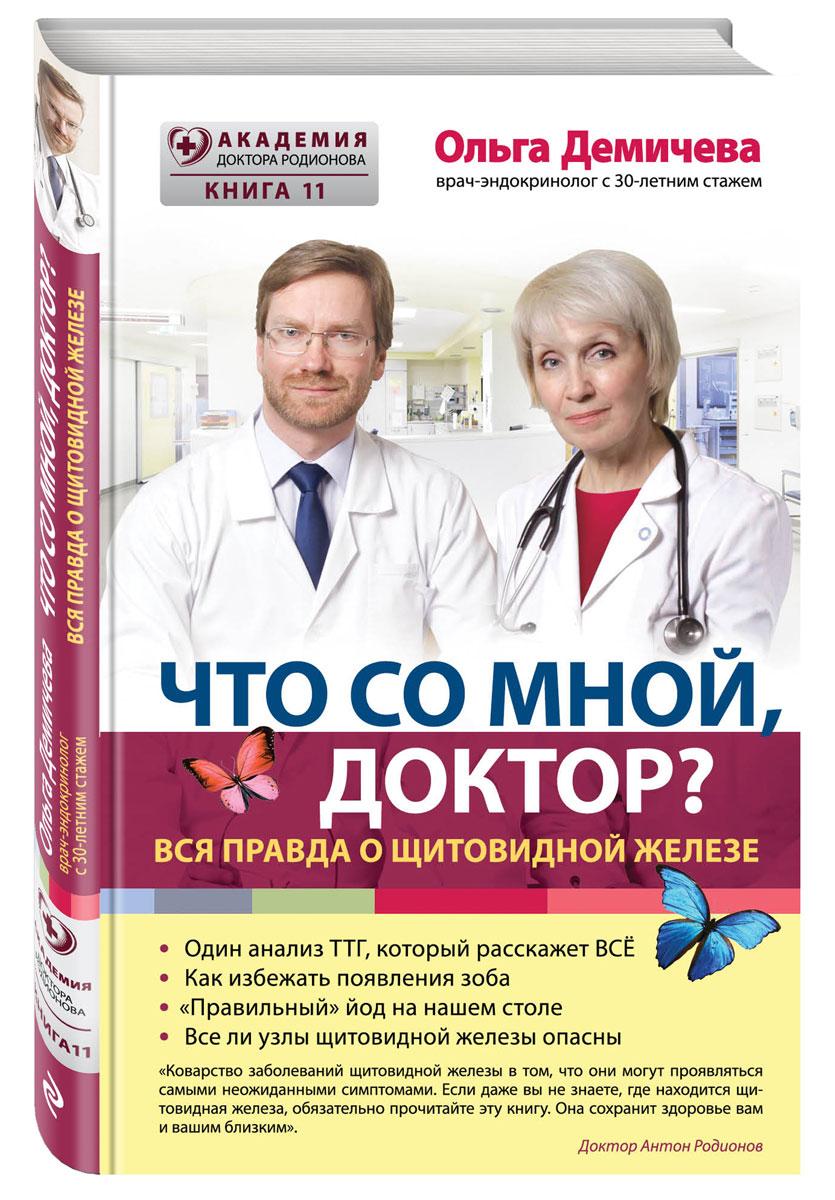 Что со мной, доктор? Вся правда о щитовидной железе