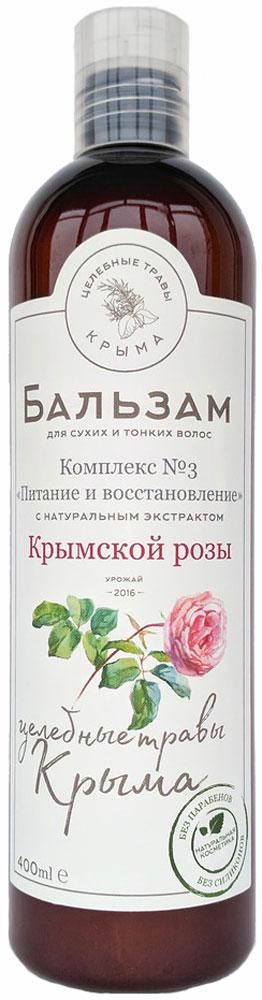 Целебные травы Крыма Бальзам Комплекс №3 Питание и восстановление на основе экстракта крымской розы, 400 млCRO117Бальзам для тонких и сухих волос Комплекс Питание и восстановление.