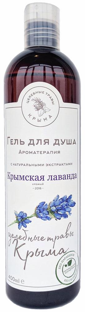 Целебные травы Крыма Гель для душа Ароматерапия Крымская лаванда с эфирным маслом лаванды, 400 млGLO117Гель для душа Ароматерапия Крымская лаванда.