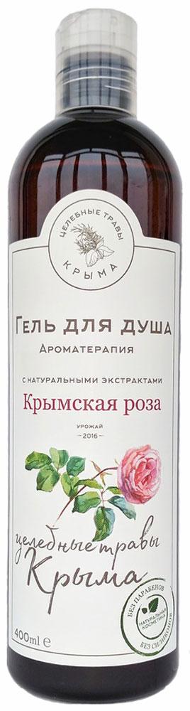 Целебные травы Крыма Гель для душа Ароматерапия Крымская роза с эфирным маслом розы, 400 млGRO117Гель для душа Ароматерапия Крымская роза.