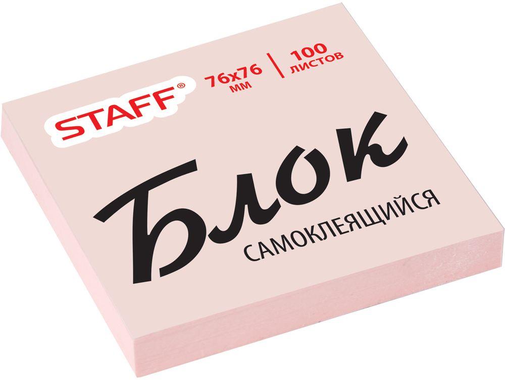Staff Бумага для заметок с липким слоем 7,6 х 7,6 см цвет розовый 100 листов126497Самоклеящийся блок для записи Staff - незаменимый деловой партнер. Его листочки надежно держатся на любой поверхности, не оставляют следов при отклеивании.
