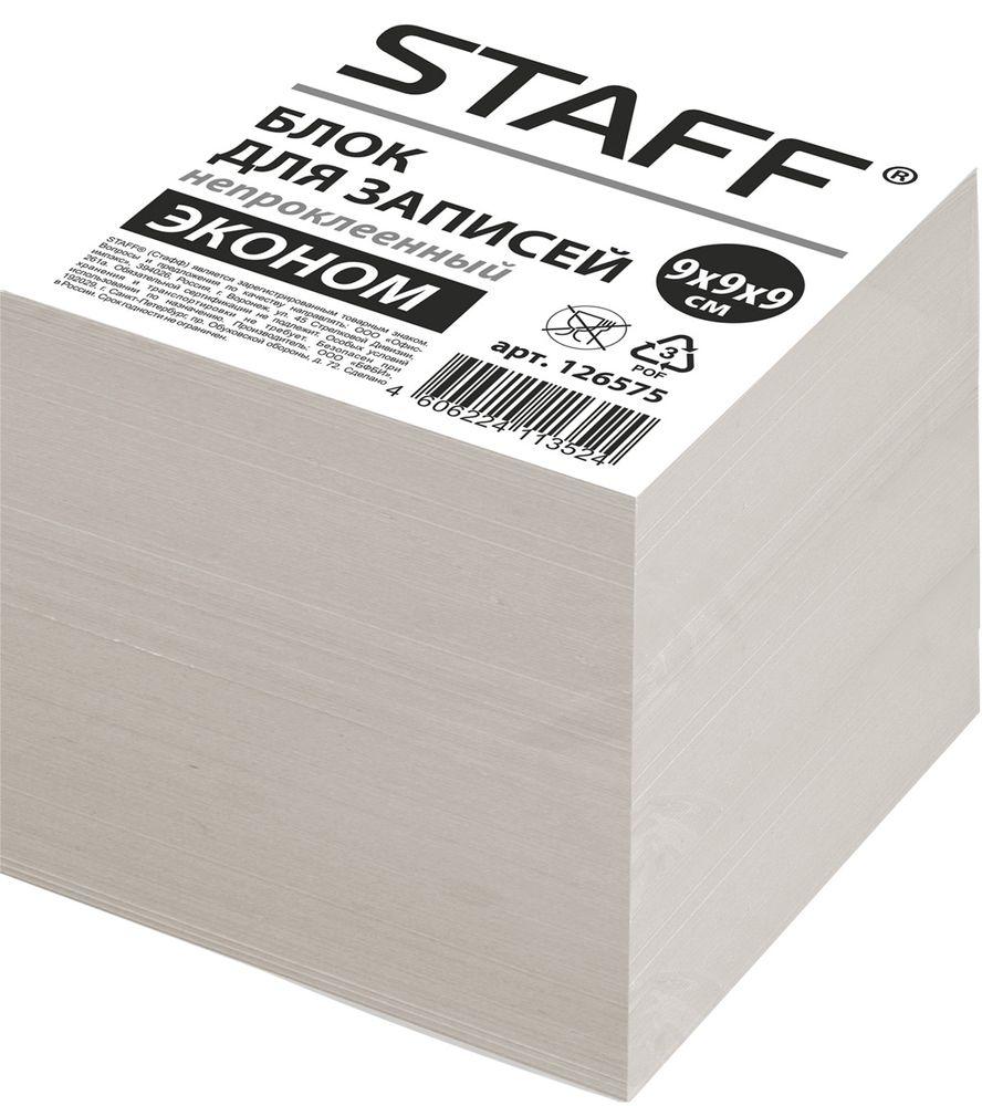 Staff Бумага для заметок 9 х 9 см 900 листов 126575126575Бумага для заметок Staff непременно привлечет к себе внимание.Бумага состоит из 900 листов, которые удобны для заметок, объявлений и других коротких сообщений. Сменные блоки бумаги предназначены для использования в пластиковых подставках и настольных органайзерах.