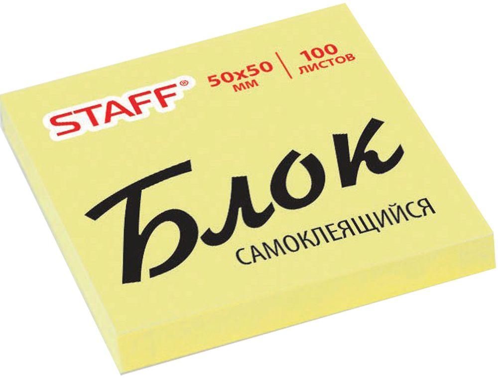 Staff Бумага для заметок с липким слоем 5 х 5 см цвет желтый 100 листов127142Самоклеящийся блок для записи STAFF - незаменимый деловой партнер. Его листочки надежно держатся на любой поверхности, не оставляют следов при отклеивании.