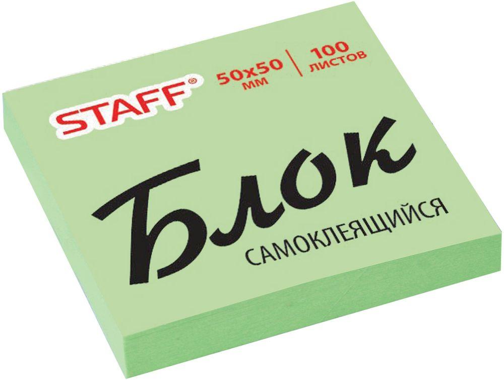 Staff Бумага для заметок с липким слоем 5 х 5 см цвет зеленый 100 листов127144Самоклеящийся блок для записи Staff - незаменимый деловой партнер. Его листочки надежно держатся на любой поверхности, не оставляют следов при отклеивании.