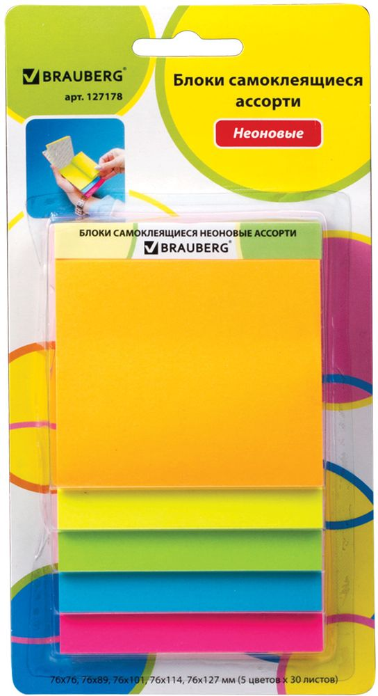 Brauberg Бумага для заметок с липким слоем 150 листов 5 цветов -