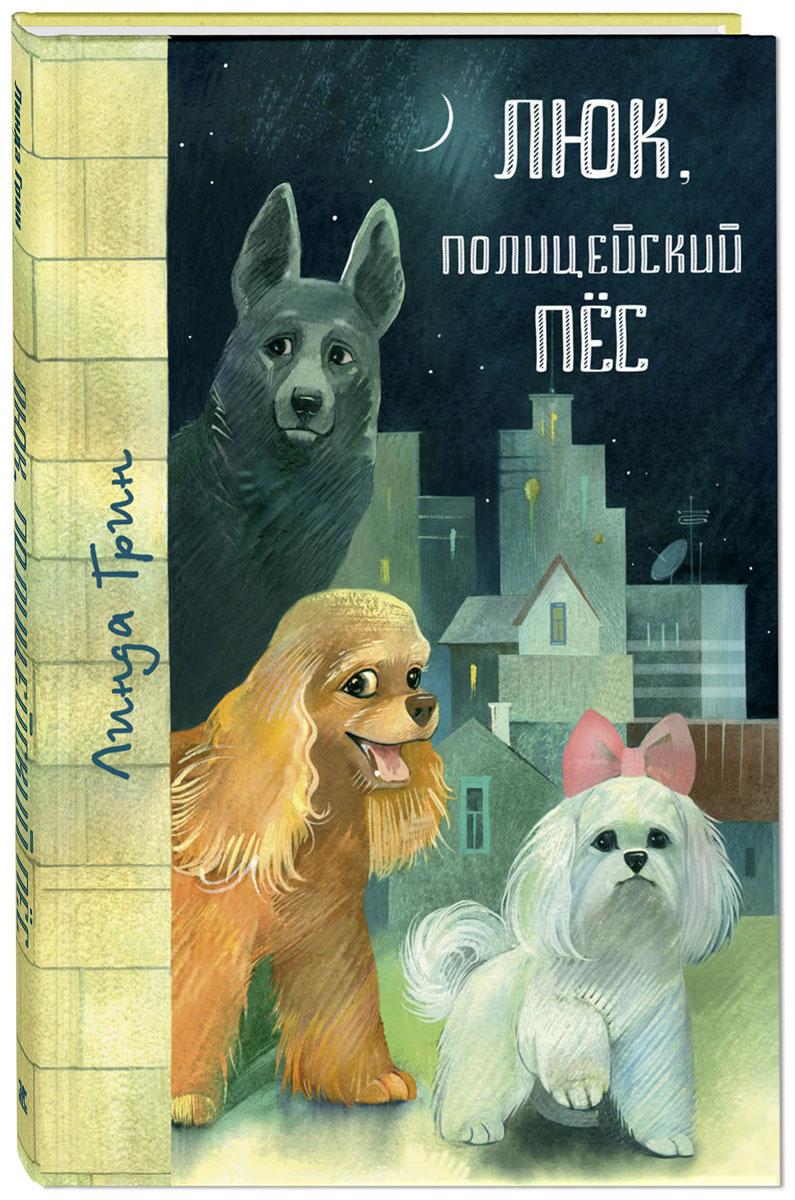 Zakazat.ru: Люк, полицейский пёс. Линда Грин