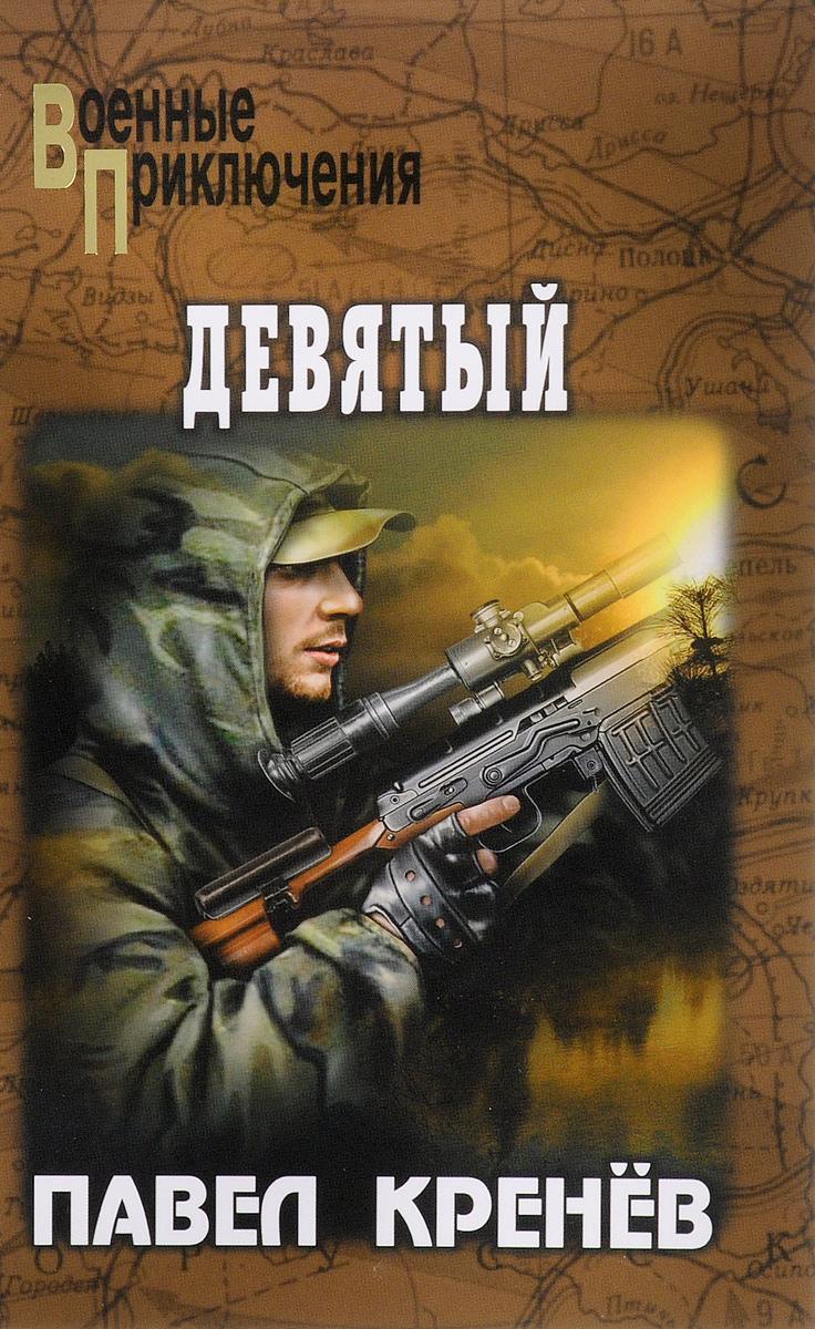 Павел Кренёв Девятый куплю не регистрированую винтовку мосина