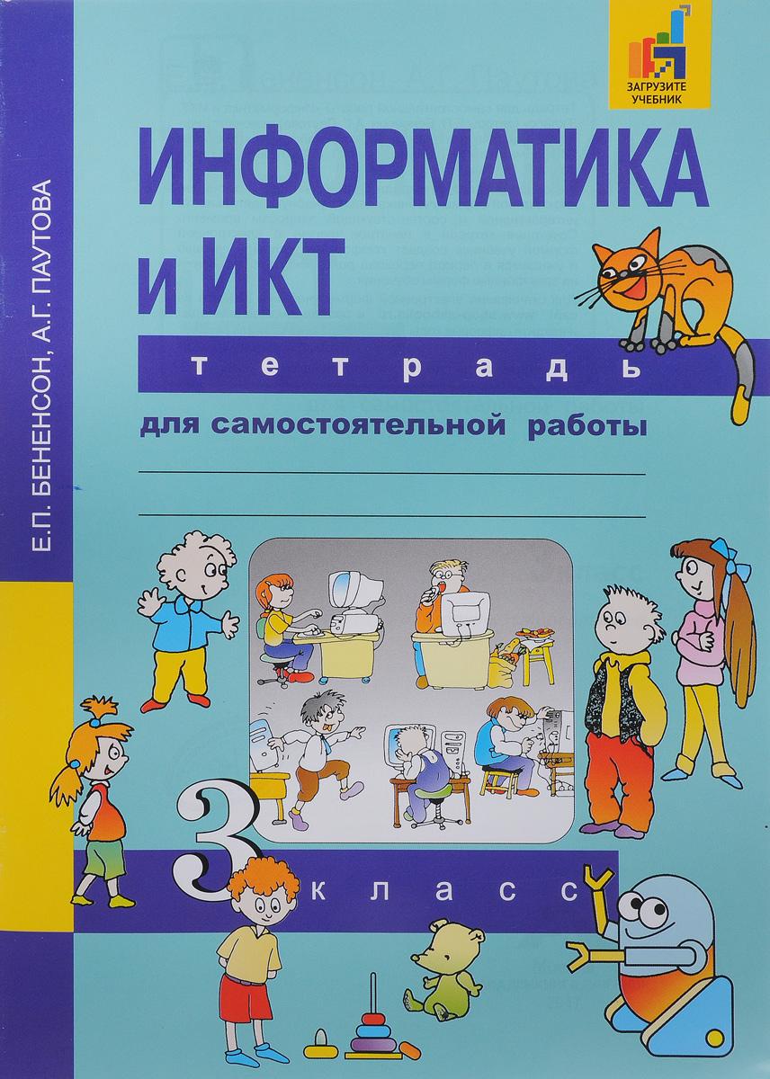 Е. П. Бененсон, А. Г. Паутова Информатика и ИКТ. 3 класс. Тетрадь для самостоятельной работы