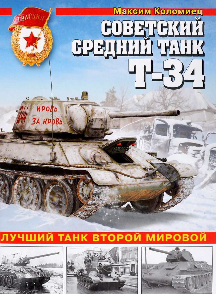 Максим Коломиец Советский средний танк Т-34. Лучший Второй мировой