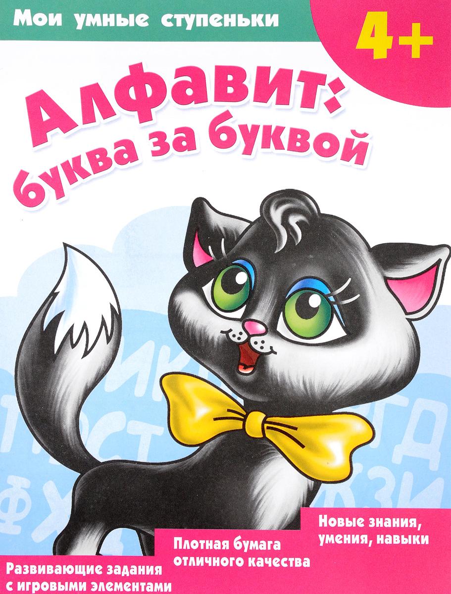 О. А. Новиковская Алфавит: буква за буквой