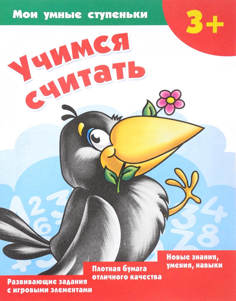 В. Г. Дмитриева Учимся считать эксмо учимся считать до 10 для детей 4 5 лет