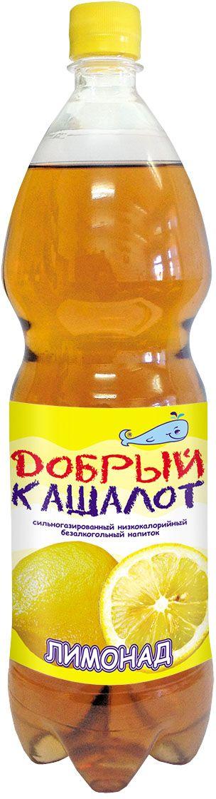 Добрый кашалот напиток газированный Лимонад, 1,5 л4610008500486Прекрасно тонизирует и освежает, а всевозможная палитра вкусов превратит теплый, по-домашнему уютный праздник в яркое запоминающееся зрелище. Добрый кашалот - напиток из детства!