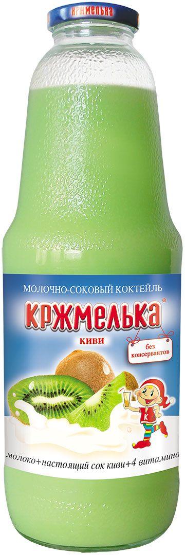 Кржмелька коктейль молочно-соковый киви, 1,03 л4610008500882Кржмелька - премиальные молочно-соковые коктейли, обогащенные витаминами. Исключительно профильные соки – моно вкусы, то есть используются соки, соответствующие наименованиям.Сбалансированное сочетание молока и настоящего профильного сока рождает тонкий и изысканный вкус коктейлей, а дополнительную пользу придает витаминный комплекс из 4-х витаминов (В6, Н, В5, РР).Экологическая чистота стеклянной бутылки и уникальная технология розлива при щадящем температурном режиме позволяют сохранить всю пользу молока и сока в коктейлях Кржмелька практически в неизменном виде на всем протяжении срока хранения без использования консервантов.